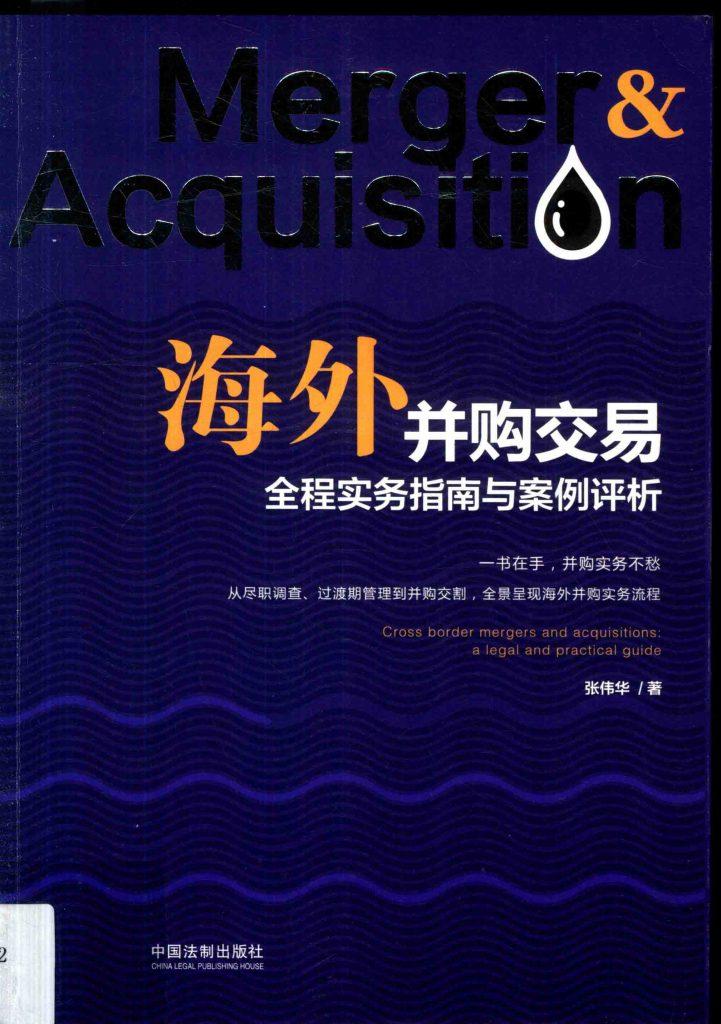 海外并购交易全程实务指南与案例评析 张伟华  PDF