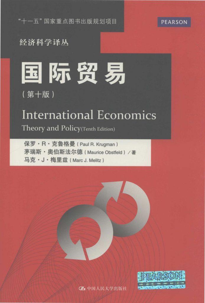 国际贸易 第十版 保罗·R·克鲁格曼  PDF