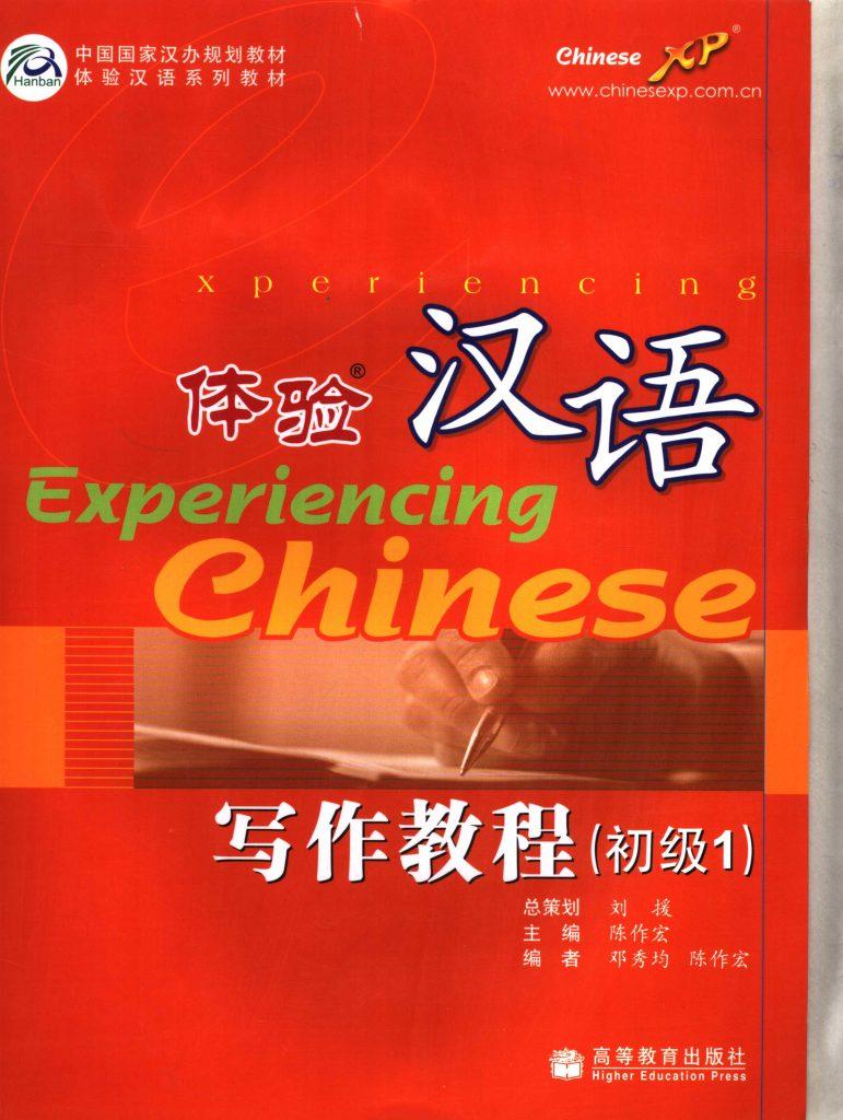 体验汉语写作教程 初级1  PDF