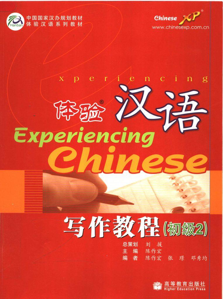 体验汉语写作教程 初级2  PDF
