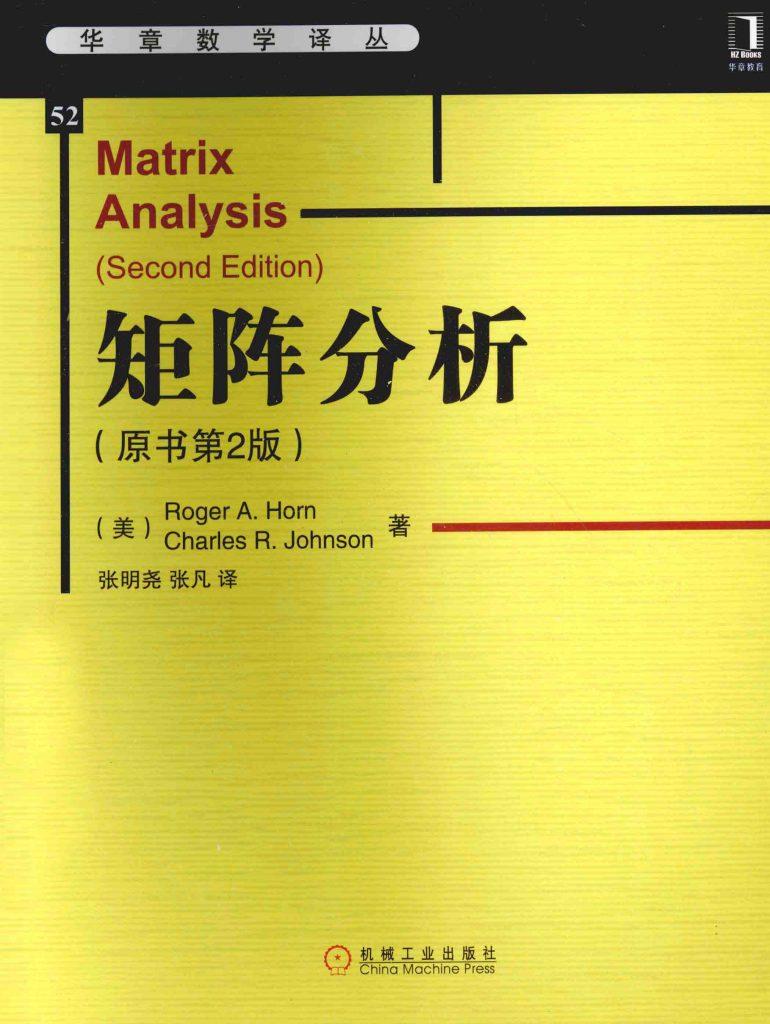 矩阵分析 原书第2版 中文版  PDF