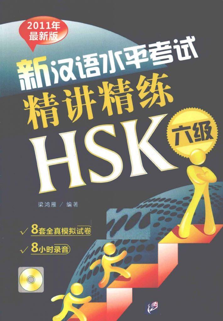 新汉语水平考试精讲精练HSK 六级 1 八套全真模拟试卷 PDF