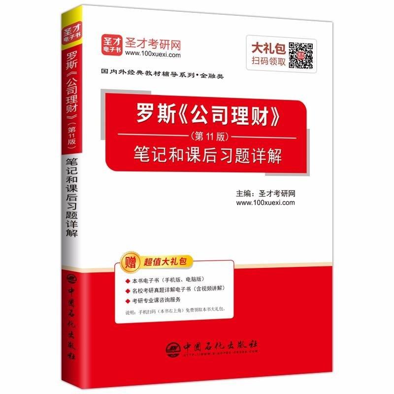 罗斯《公司理财》(第11版)笔记和课后习题详解 PDF