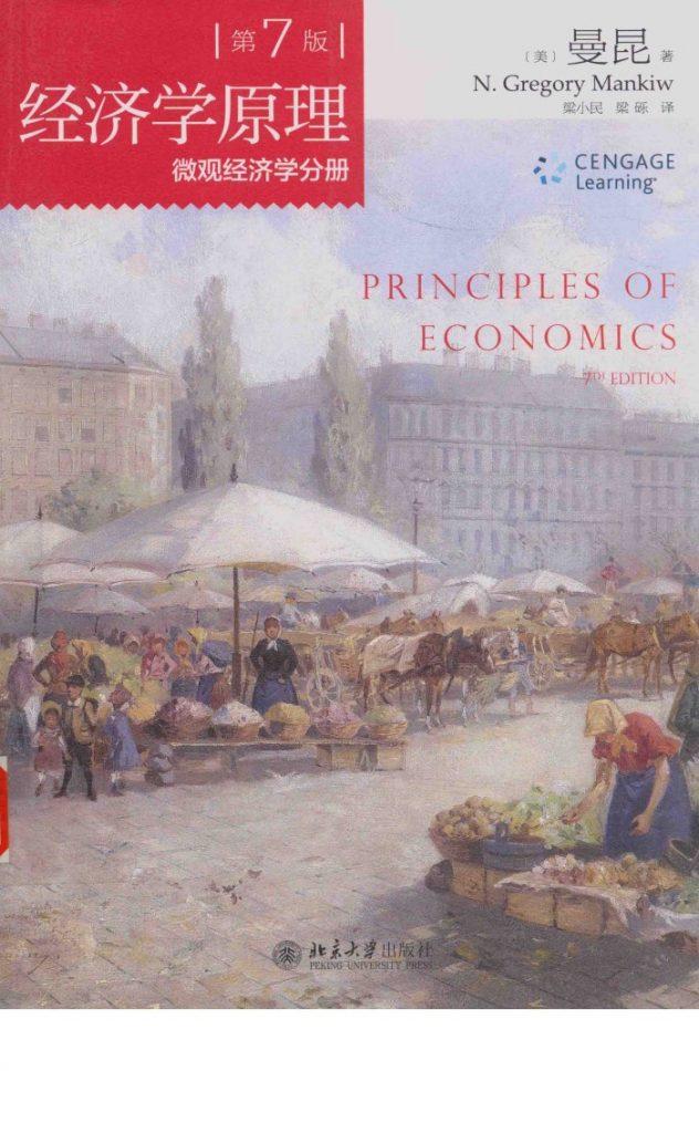 经济学原理 微观经济学分册第7版 曼昆  PDF
