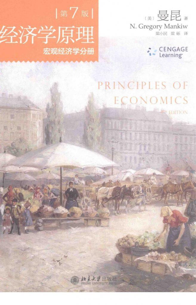 经济学原理 宏观经济学分册 第7版 曼昆 PDF