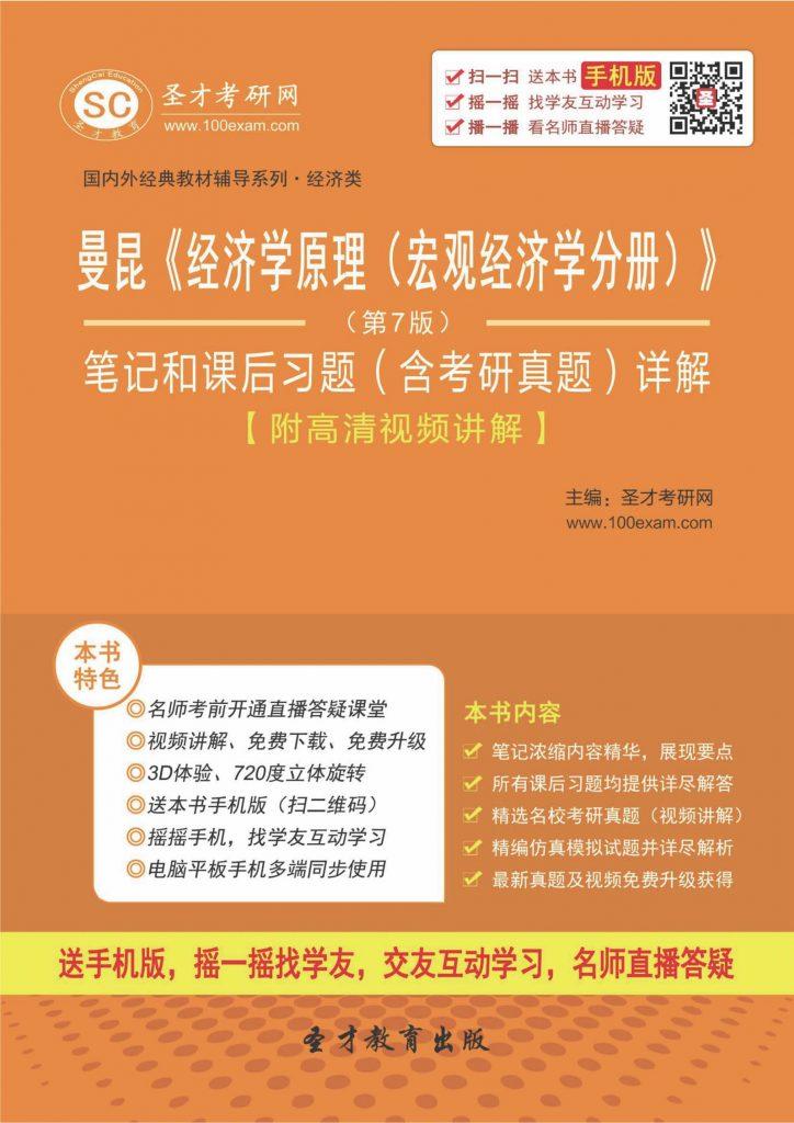 曼昆《经济学原理(宏观经济学分册)》(第7版)笔记和课后习题(含考研真题)详解 PDF