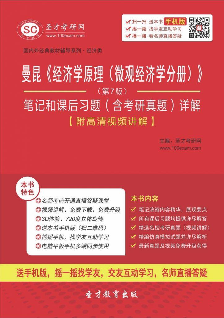 曼昆《经济学原理(微观经济学分册)》(第7版)笔记和课后习题(含考研真题)详解 PDF