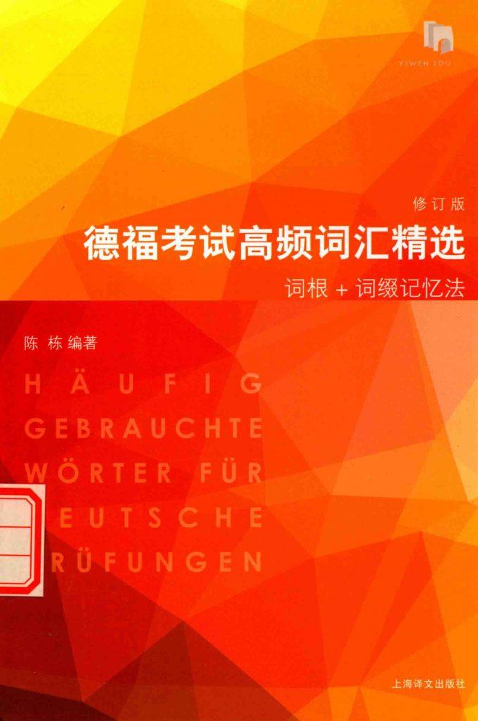 德福考试高频词汇精选 修订版 陈栋 PDF