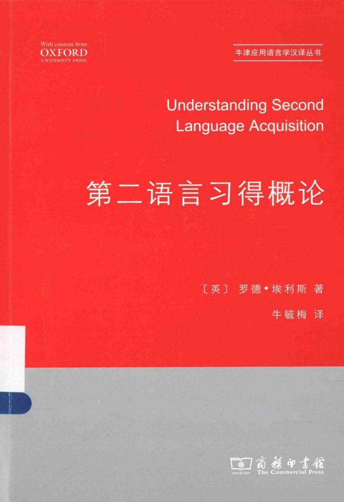 第二语言习得概论 埃利斯 PDF