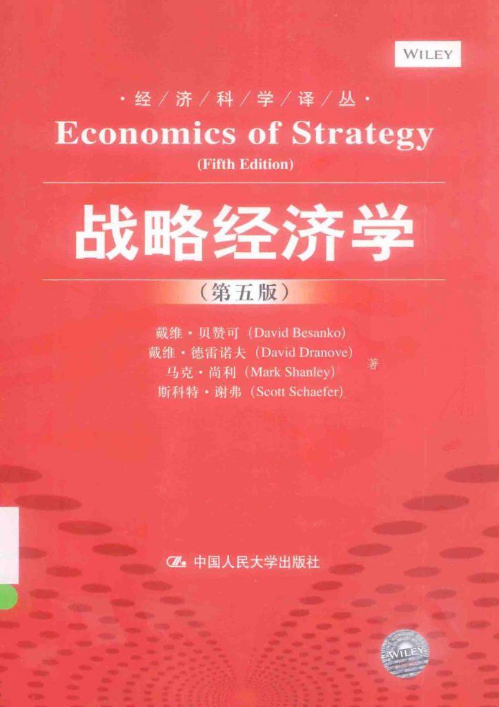 战略经济学 第5版 载维·贝赞可  PDF