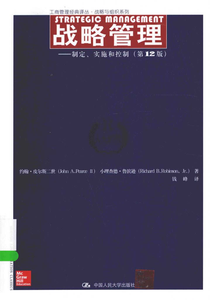 战略管理 制定、实施和控制 第12版 皮尔斯 PDF