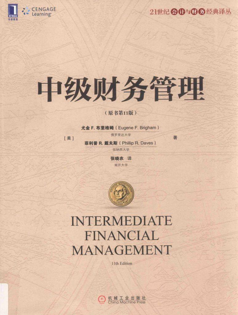 中级财务管理 原书第11版 布里格姆  PDF