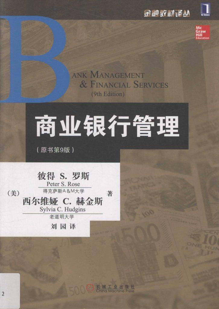 商业银行管理 原书第9版 罗斯  PDF