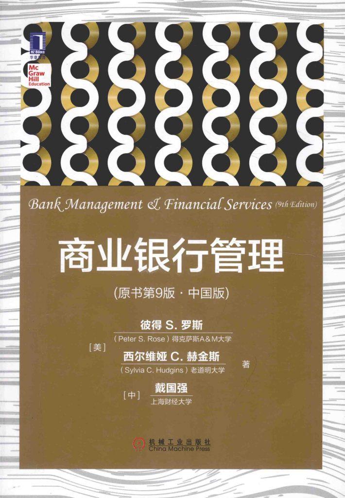 商业银行管理  原书第9版  中国版 罗斯  PDF