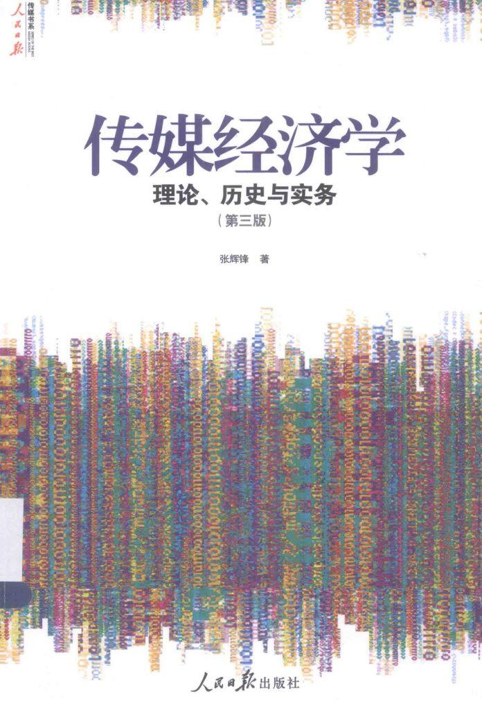 传媒经济学 理论、历史与实务 第3版  PDF
