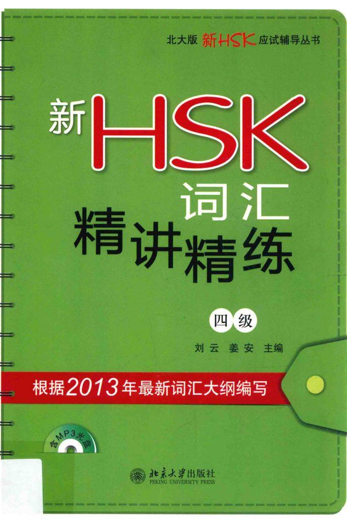 新HSK词汇精讲精练 四级  PDF