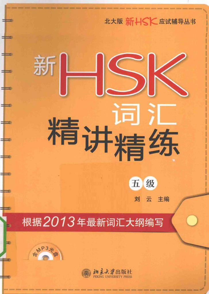 新HSK词汇精讲精练 五级  PDF