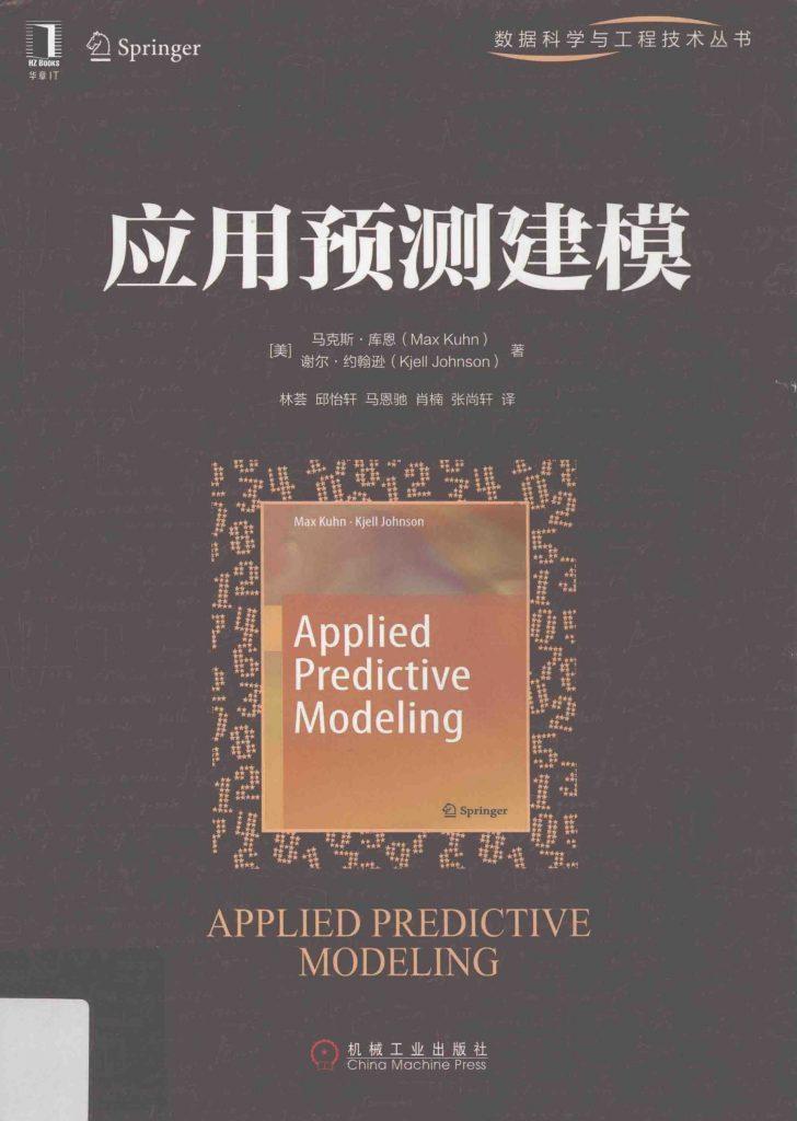 应用预测建模 库恩 PDF