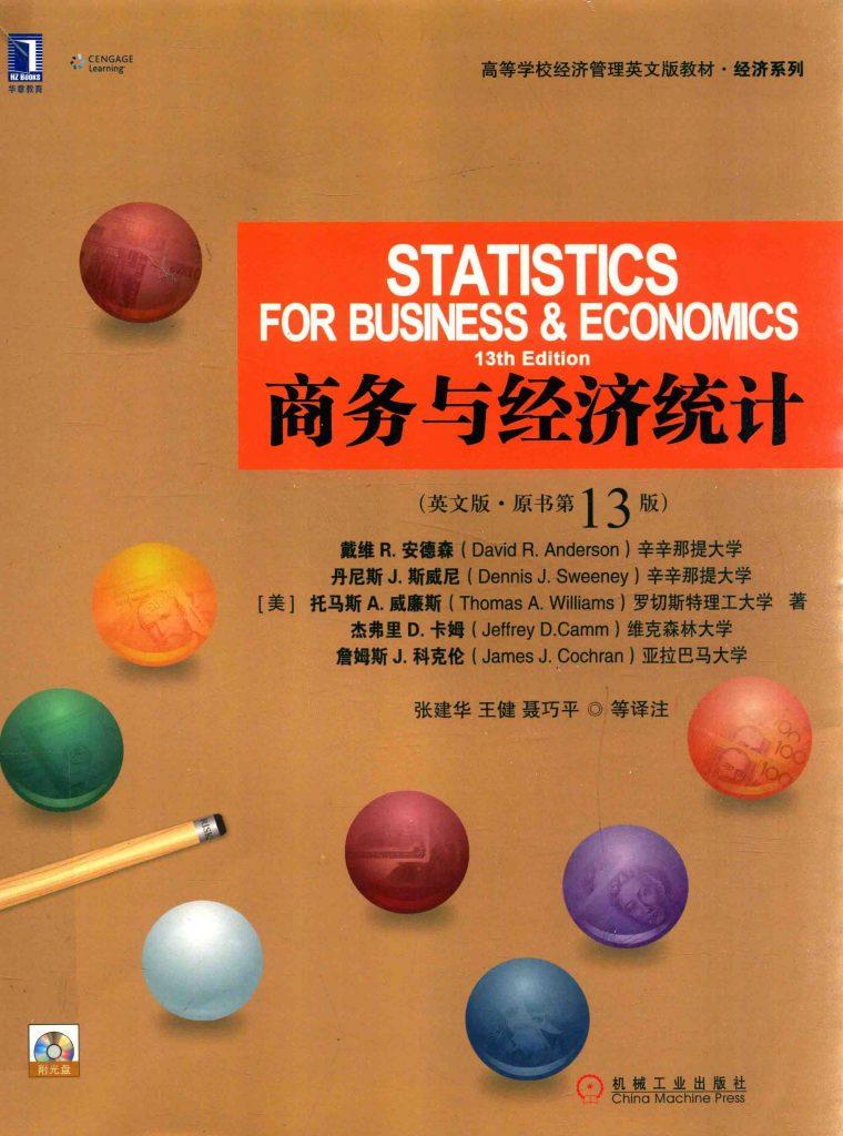 商务与经济统计(英文版·原书第13版)戴维R.安德森 PDF