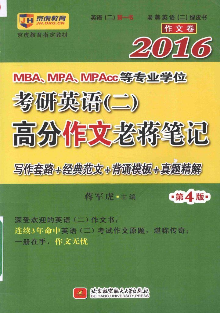 2016MBA_MPA_MPAcc等专业学位考研英语(二)高分作文老蒋笔记 作文卷 PDF