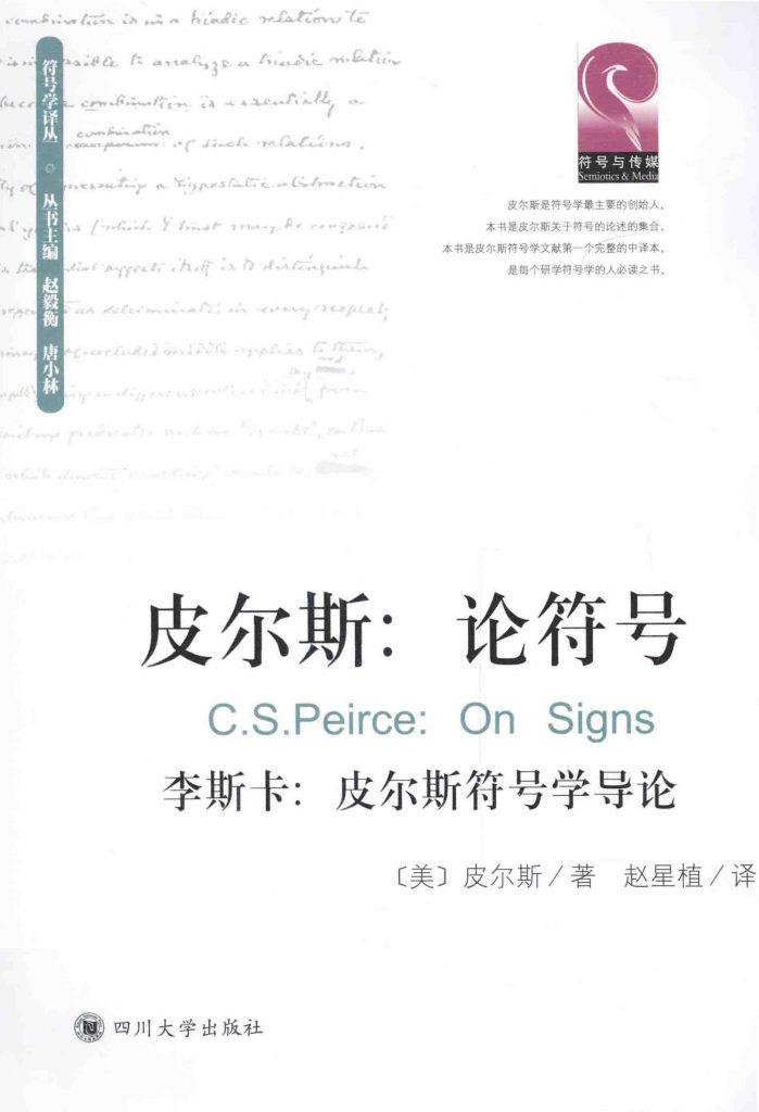 皮尔斯:论符号 李斯卡:皮尔斯符号学导论 PDF