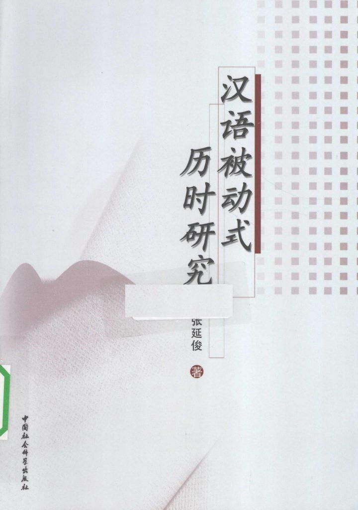 汉语被动式历时研究 张延俊 PDF