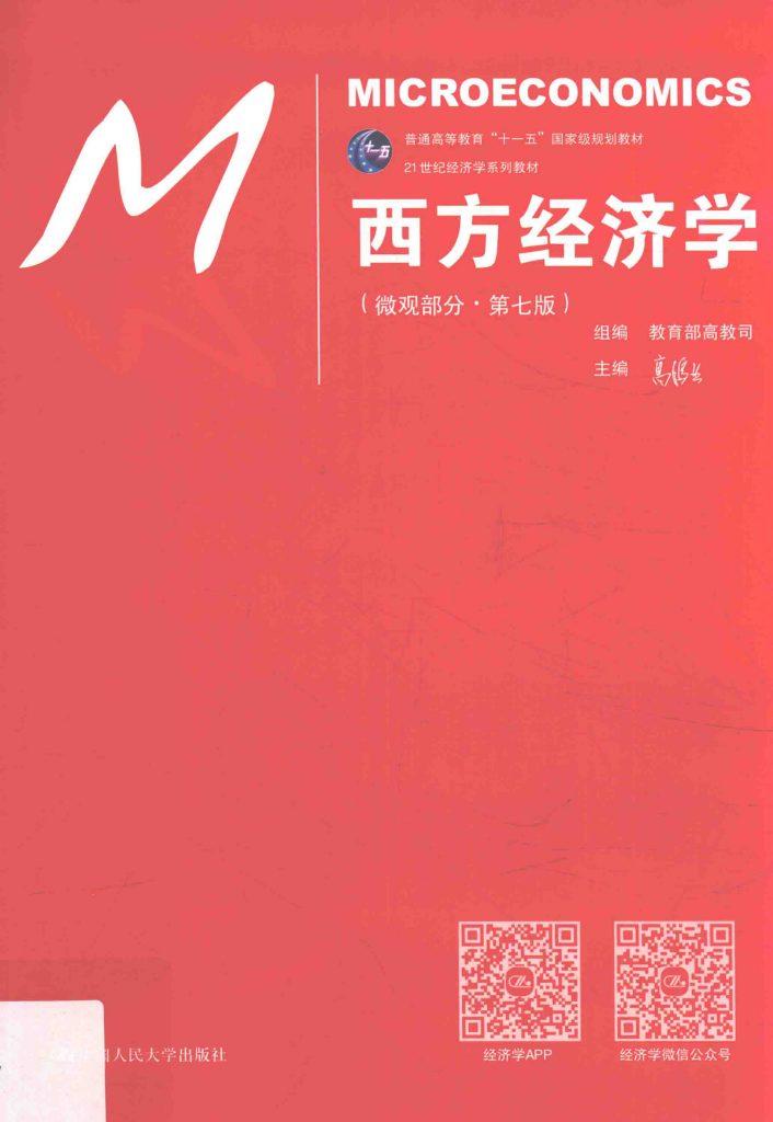 西方经济学 微观部分 第7版 高鸿业 PDF