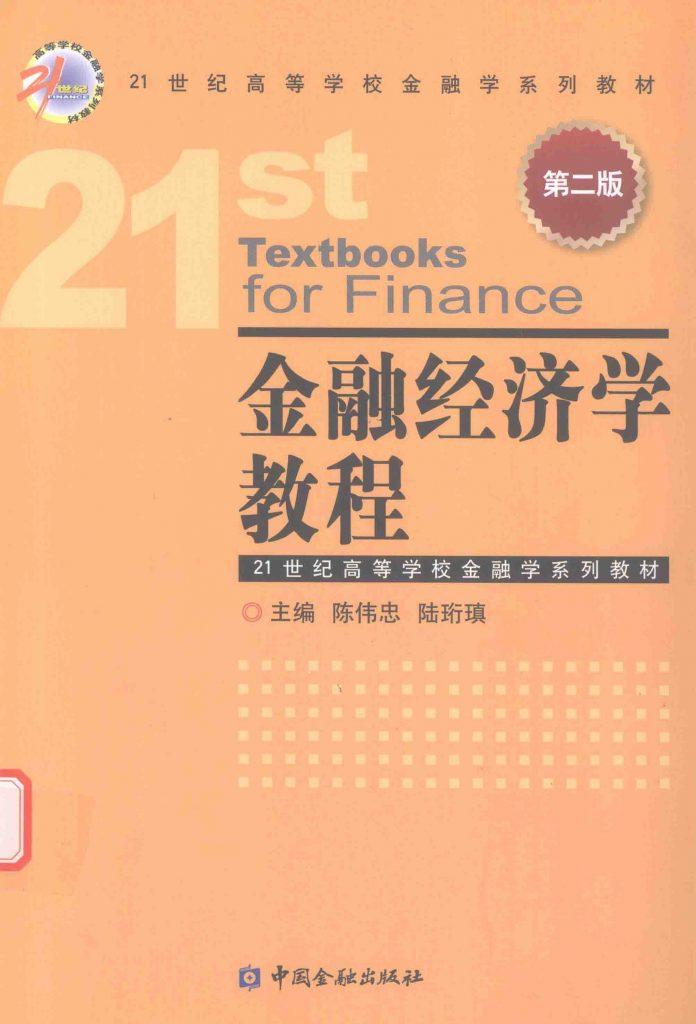 金融经济学教程 第2版 陈伟忠 PDF