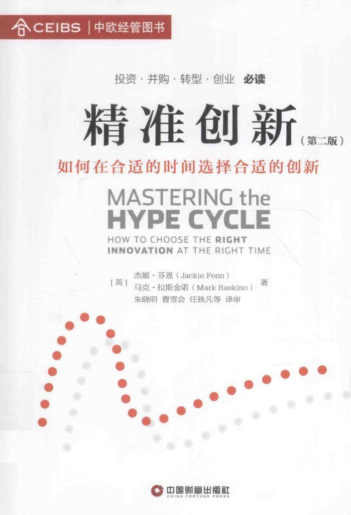 精准创新 如何在合适的时间选择合适的创新 第二版 PDF