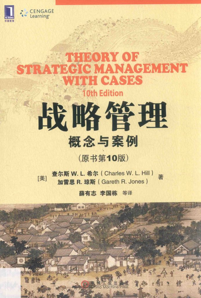 战略管理 概念与案例原书第10版 查尔斯W.L.希尔 PDF