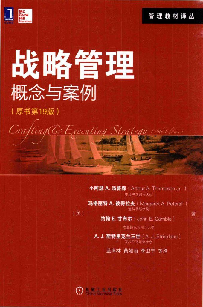 战略管理 概念与案例 原书第19版  PDF