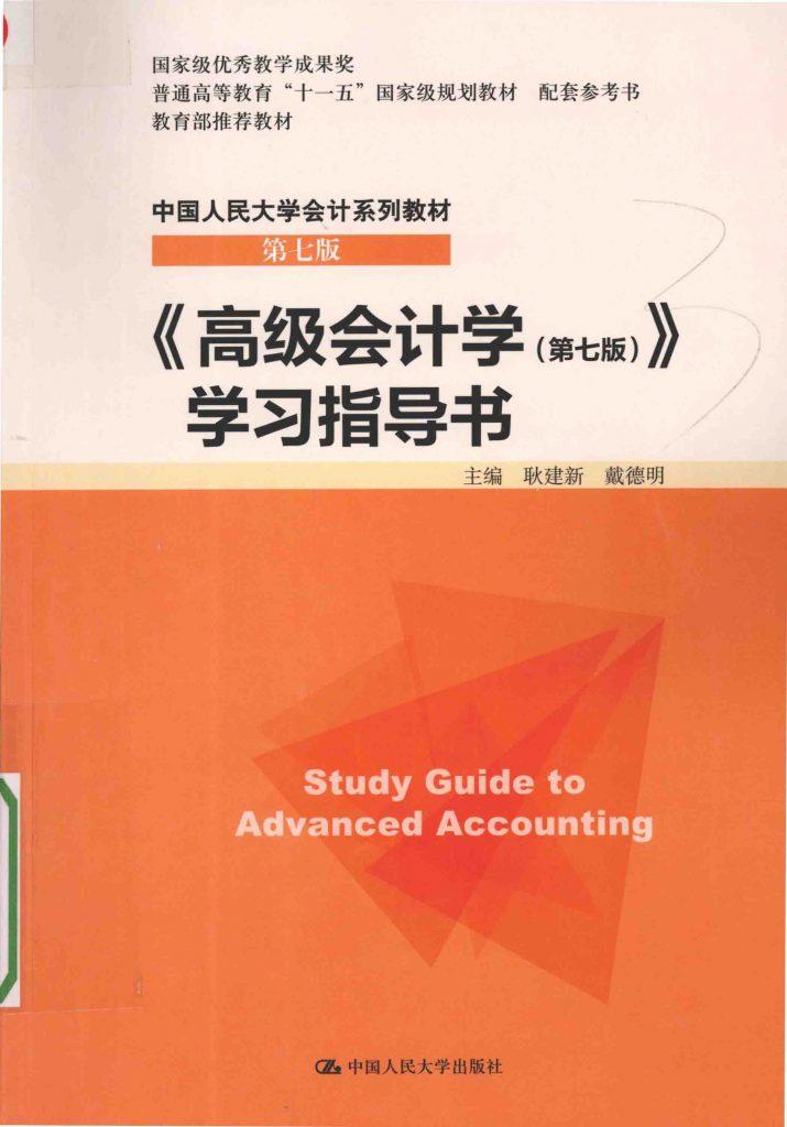 高级会计学(第7版)学习指导书 耿建新 PDF