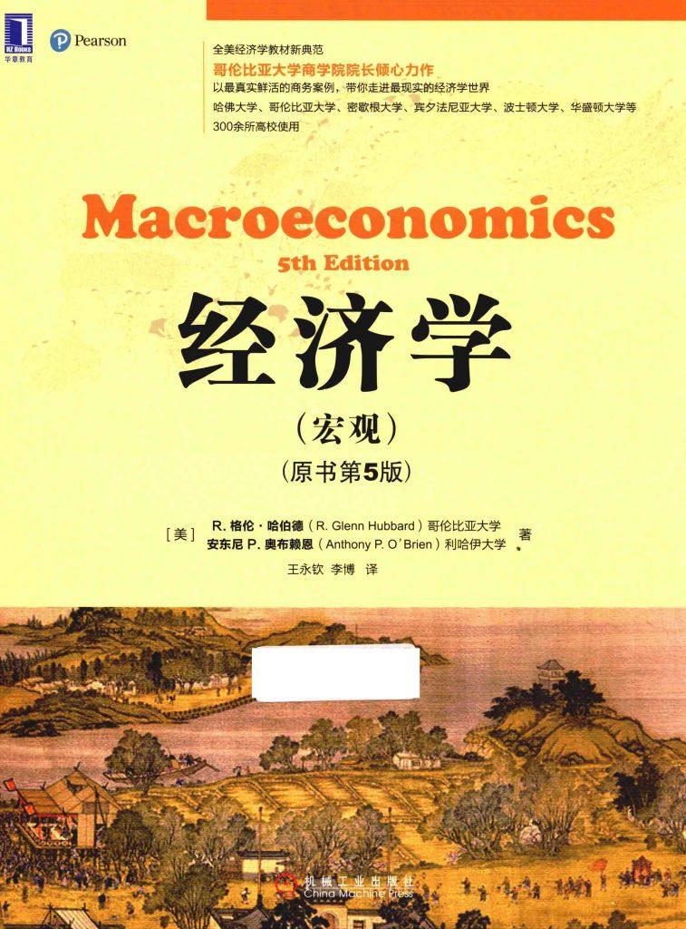 经济学 宏观 原书第5版 R.格伦·哈伯德 PDF