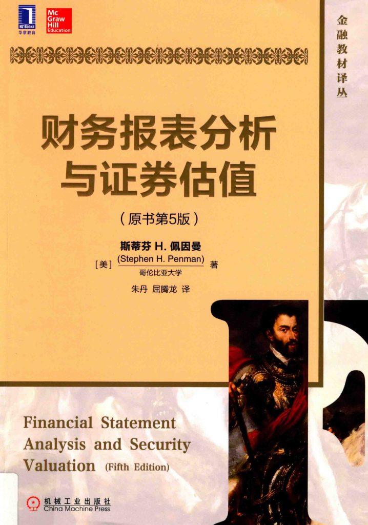 财务报表分析与证券估值 原书第5版 斯蒂芬 H.佩因曼 PDF