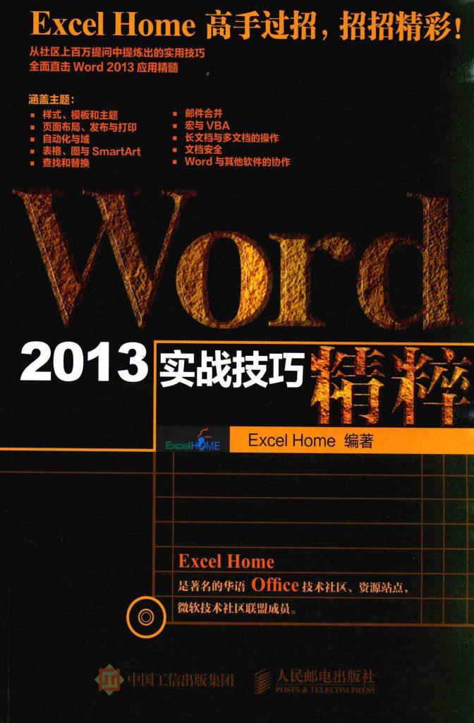 Word 2013实战技巧精粹 PDF