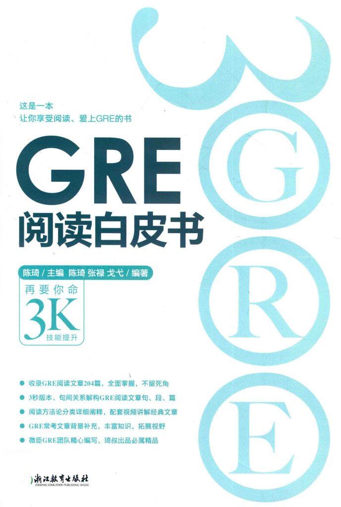 GRE阅读白皮书 陈琦  PDF