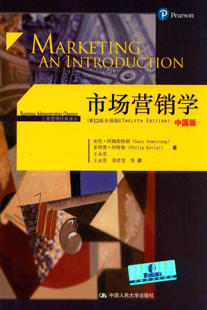 市场营销学第12版全球版中国版 PDF