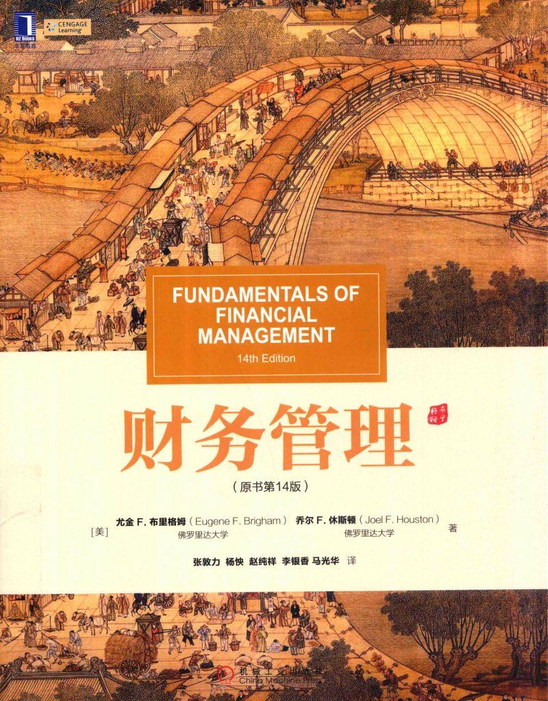 财务管理 原书第14版 布里格姆 PDF