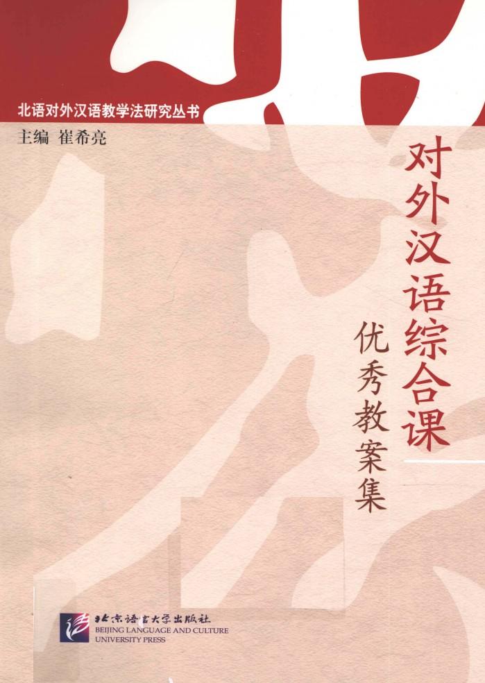 对外汉语综合课优秀教案集 崔希亮 PDF