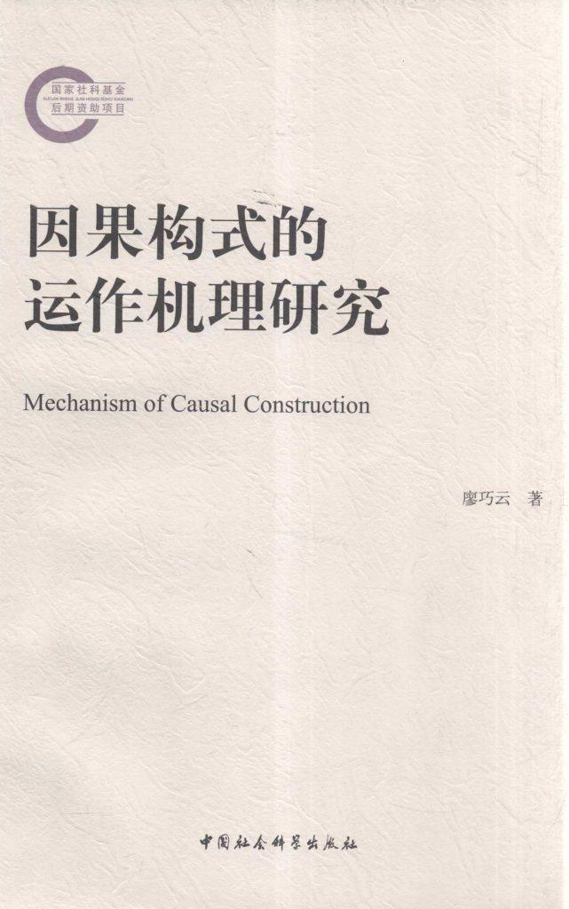 因果构式的运作机理研究 廖巧云 PDF
