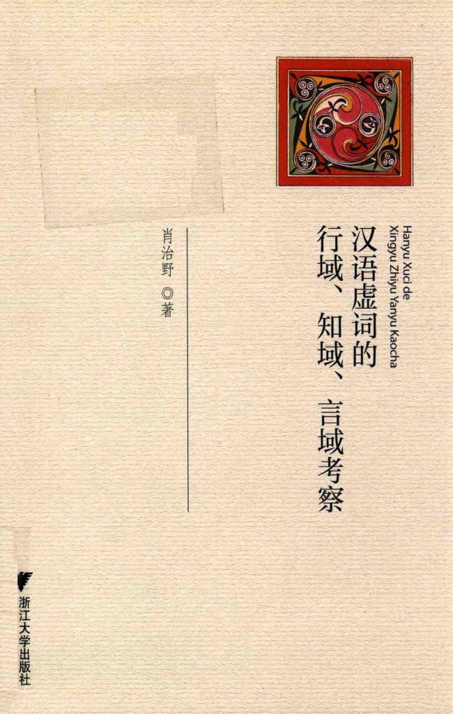 汉语虚词的行域 知域 言域考察 肖治野 PDF