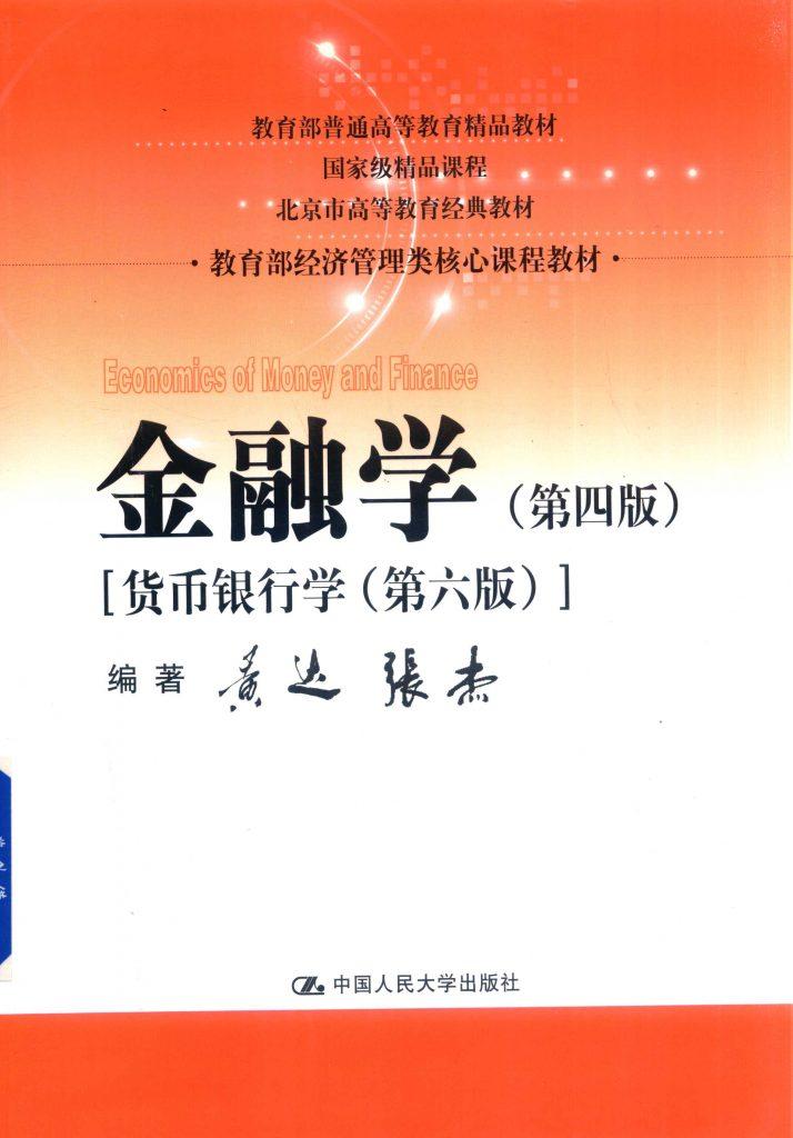 金融学 第4版 货币银行学(第六版) 黄达 PDF