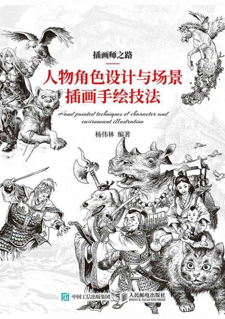 插画师之路 人物角色设计与场景插画手绘技法 杨伟林 PDF