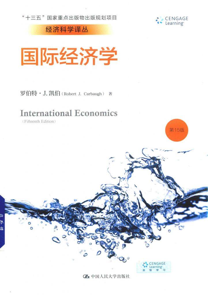国际经济学 第15版 罗伯特·J.凯伯  PDF