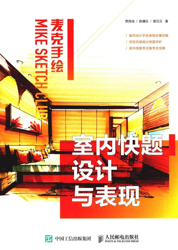 麦克手绘 室内快题设计与表现  PDF