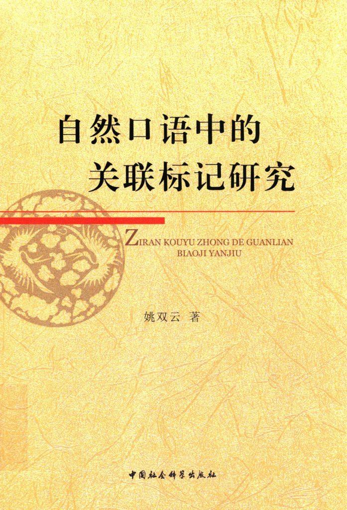 自然口语中的关联标记研究 姚双云 PDF