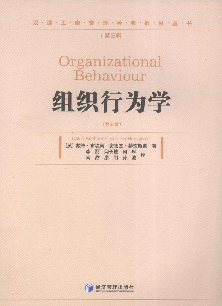 组织行为学 第5版 布坎南 PDF