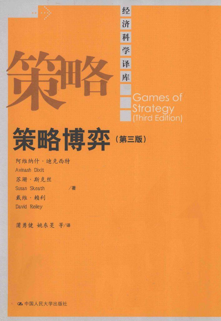 策略博弈 原书第3版 迪克西特  PDF