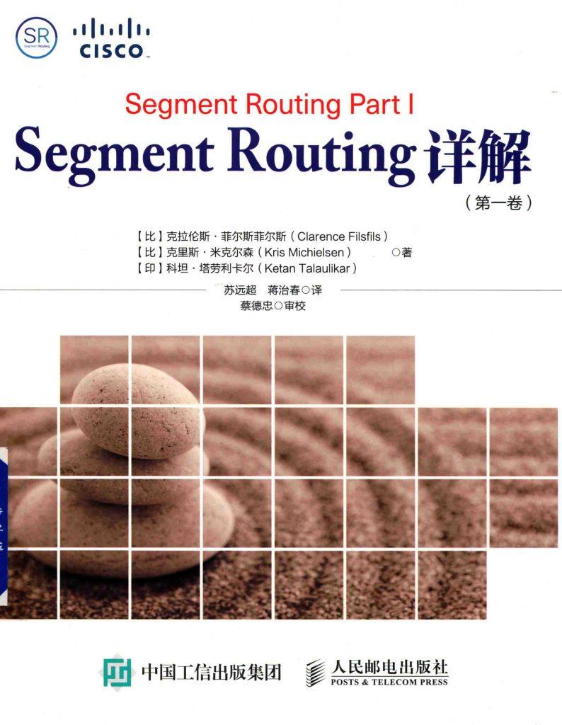 Segment Routing详解 第1卷 菲尔斯菲尔斯 PDF