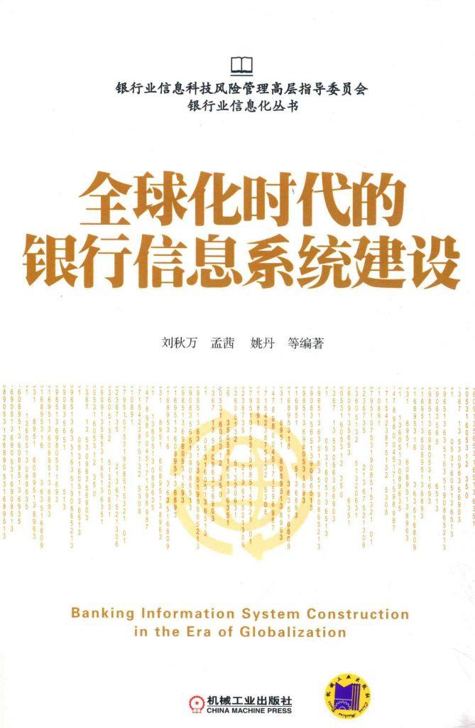 全球化时代的银行信息系统建设 刘秋万 PDF